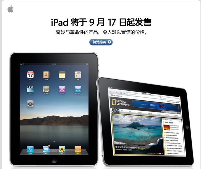 Apple pagará 60 millones de dólares para utilizar la marca iPad en China