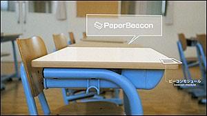 paperbeacon