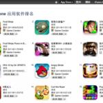 Las apps chinas tendrán que pasar un control de calidad y censura
